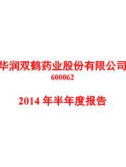 2014年中期.jpg