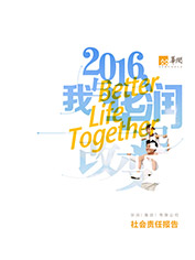 黄金城娱乐公司_2016社会责任报告_网页版V6-1.jpg