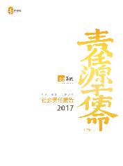 2017华创社会责任报告.png