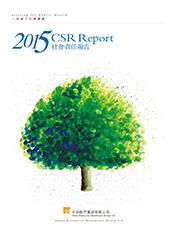 澳门金沙医疗集团2015年社会责任报告-1.jpg